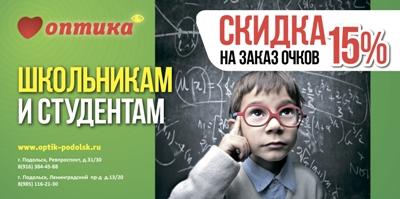 Очки для школьников